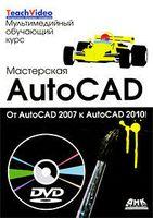 Мастерская AutoCad. От AutoCad 2007 к AutoCad 2010 (+ DVD)