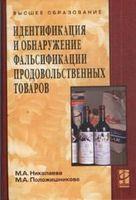 Идентификация и обнаружение фальсификации продовольственных товаров