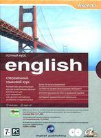 Современный языковой курс. English - Полный курс