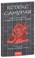 """Кодекс самурая. Cовременный перевод """"Бусидо Сесинсю"""" Тайра Сигэсукэ"""