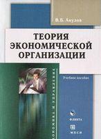 Теория экономической организации