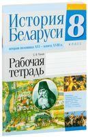 История Беларуси. Вторая половина XVI - конец XVIII в. 8 класс. Рабочая тетрадь