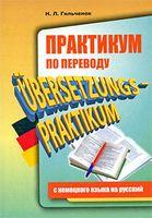 Практикум по переводу с немецкого на русский