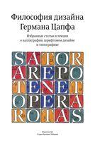 Философия дизайна Германа Цапфа. Избранные статьи и лекции о каллиграфии, шрифтовом дизайне и типографике