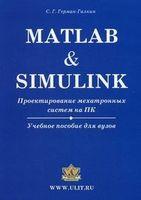 Matlab & Simulink. Проектирование мехатронных систем на ПК (+ CD)