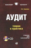 Аудит. Теория и практика (+ CD)