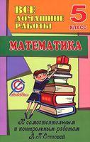 Все домашние работы к самостоятельным и контрольным работам А. П. Ершовой. Математика. 5 класс