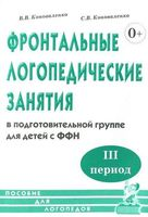 Фронтальные логопедические занятия для детей с ФФН. III период