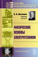 Физические основы электротехники