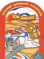 Том и Джерри. Наклей, дорисуй и раскрась!