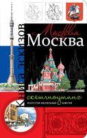 Москва. Книга эскизов. Искусство визуальных заметок