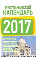 Мусульманский календарь 2017