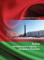 Выбор белорусского народа - прорыв в будущее