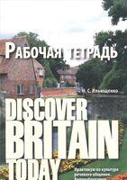 Discover Britain Today. Практикум по культуре речевого общения. Великобритания. Рабочая тетрадь