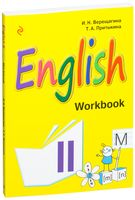 Английский язык. 2 класс. Рабочая тетрадь