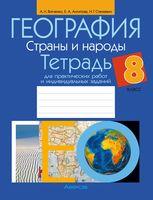 География. Страны и народы. 8 класс. Тетрадь для практических работ и индивидуальных заданий