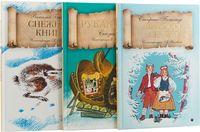 Зимняя сказка (комплект из 3-х книг)