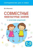 Совместные физкультурные занятия с участием родителей (2-5 лет)