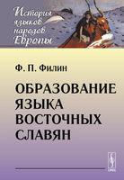 Образование языка восточных славян