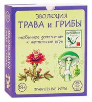 Эволюция. Трава и грибы (дополнение; 18+)