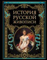 История русской живописи