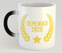 """Кружка-хамелеон """"Пережил 2020"""""""