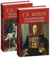 Г. К. Жуков. Воспоминания и размышления (в двух томах)