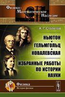 Ньютон, Гельмгольц, Ковалевская. Избранные работы по истории науки