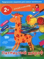 Пятнистый жираф. Творческие задания для самых маленьких