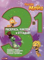 Пчелка Майя. Раскрась, наклей и отгадай! 3 в 1