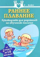 Раннее плавание. Руководство для родителей по обучению малыша. От 2 недель до 18 месяцев