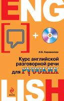 Курс английской разговорной речи (+ CD)