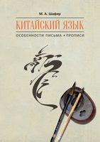 Китайский язык. Особенности письма. Прописи