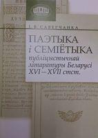 Паэтыка і семіётыка публіцыстычнай літаратуры Беларусі XVI-XVII стст.