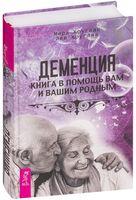 Деменция. Книга в помощь вам и вашим родным