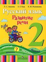 Русский язык. Развитие речи. 2 класс