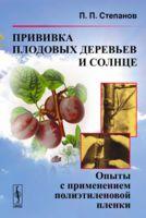 Прививка плодовых деревьев и солнце