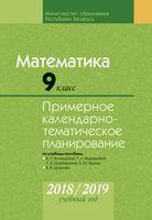 Математика. 9 класс. Примерное календарно-тематическое планирование. 2018/2019 учебный год. Электронная версия