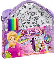 """Набор для росписи """"Я дизайнер. Сумка принцесса"""""""