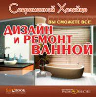 Современной хозяйке. Дизайн и ремонт ванной