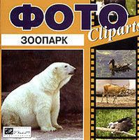 Фото Cliparts. Зоопарк