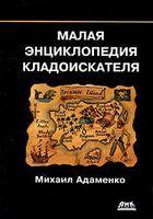 Малая энциклопедия кладоискателя