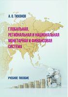 Глобальная, региональная и национальная монетарная и финансовая система