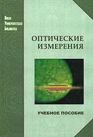 Оптические измерения