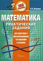 Математика. Практические задания для подготовки к централизованному тестированию и экзамену