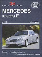 Mercedes-Benz класса Е с 1995 года. Ремонт и техническое обслуживание