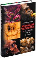Эволюция человека. В 2-х книгах. Книга 1. Обезьяны, кости и гены