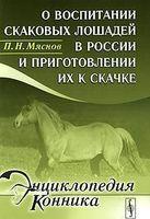 О воспитании скаковых лошадей в России и приготовлении их к скачке
