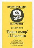 """""""Война и мир"""" Л. Толстого. В помощь преподавателям, старшеклассникам и абитуриентам"""
