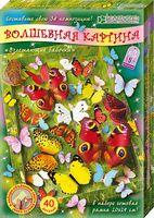 """Картина-аппликация """"Взлетающие бабочки"""""""